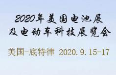 2020年美国电池展及电动车科技展览会