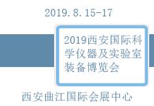 2019西安国际科学仪器及实验室装备博览会
