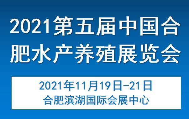 2021第五届中国合肥水产养殖展览会