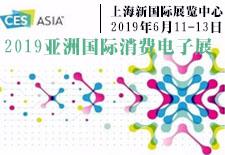 2019亚洲国际消费电子展CES ASIA