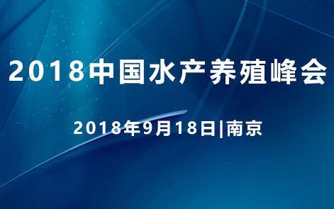 2018中国水产养殖峰会