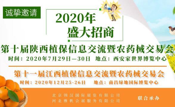 2020第十届陕西植保农资交易会