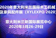 2020年意大利米兰国际木工机械及家具配件展(XYLEXPO 2020)