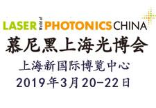 2019慕尼黑上海光博会