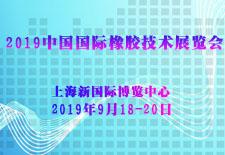 2019中国国际橡胶技术展览会