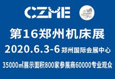 2020第16届中国郑州国际机床展