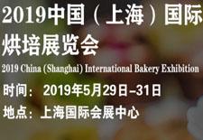 2019上海烘焙展览会