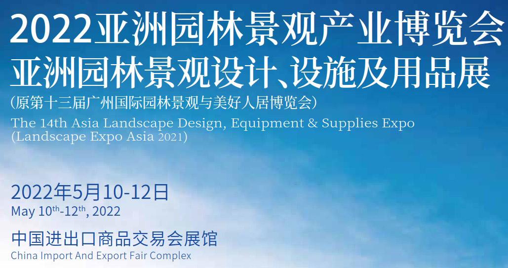 2022第14届广州国际园林景观产业博览会