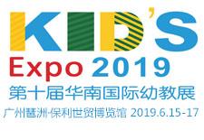 2019广州第十届华南国际幼教产业博览会
