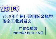 2019年广州巨浪国际金属暨冶金工业展览会