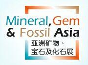 2016第二届亚洲矿物、宝石及化石展
