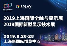 2019新濠天地娱乐赌场新型显示技术展