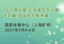 2021液压展|上海液压气动展|密封展|中国密封技术展
