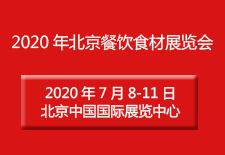 2020年北京餐饮食材展览会