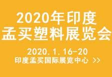 2020年印度孟买塑料展览会