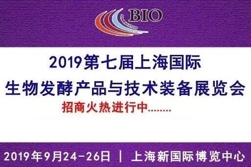 2019上海国际乙醇生产设备与应用博览会