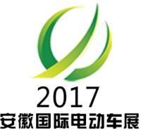 2017第12届中国(安徽)国际新能源汽车及充电设施展览会