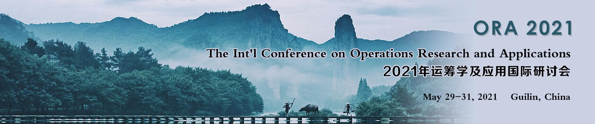 2021年运筹学及应用国际研讨会(ORA2021)