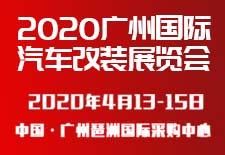 2020广州国际汽车改装展览会