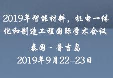 2019年智能材料,机电一体化和制造工程国际学术会议 (IMMME2019)