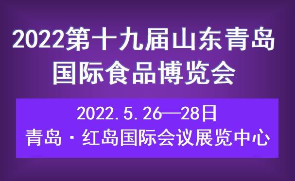 2022第十九届山东青岛国际食品博览会
