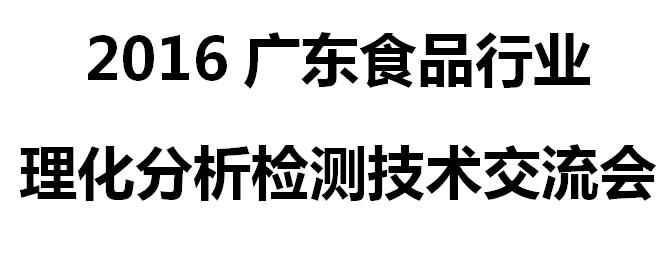 2016广东食品行业理化分析检测技术交流会