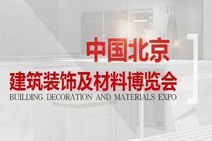 2018年第二十六届北京建筑装饰材料展