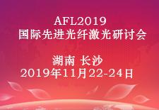 AFL2019 国际先进光纤激光研讨会