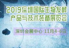 2019深圳国际生物发酵产品与技术装备展览会