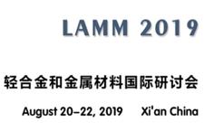 轻合金和金属材料国际研讨会(LAMM 2019)