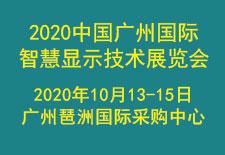 2020中国广州国际智慧显示技术展览会