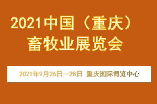 2021中国(重庆)畜牧业展览会