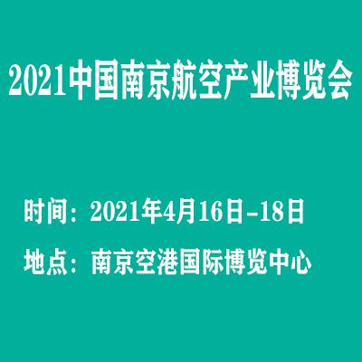 2021中国南京航空产业博览会