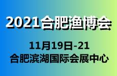 2021中国(合肥)国际渔业博览会