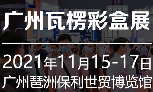 2021广州国际瓦楞彩盒展览会