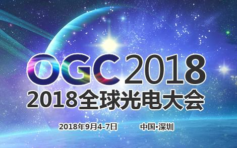 2018年全球光电学术大会(OGC 2018)