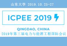 2019年第三届电力与能源工程国际会议