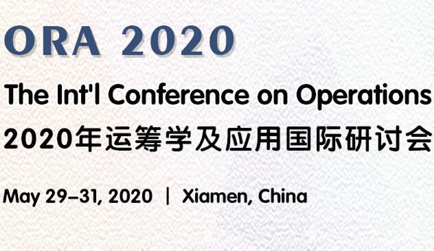 2020年运筹学及应用国际研讨会(ORA 2020)
