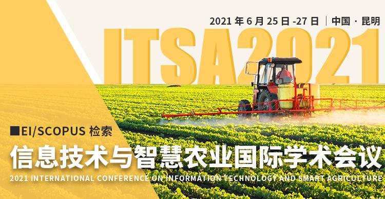 2021年信息技术与智慧农业国际学术会议(ITSA2021)