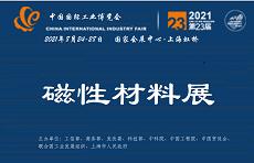 2021中国国际工业博览会-磁性材料展
