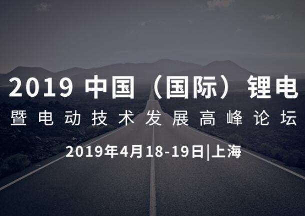 2019 中国(国际)锂电暨电动技术发展高峰论坛