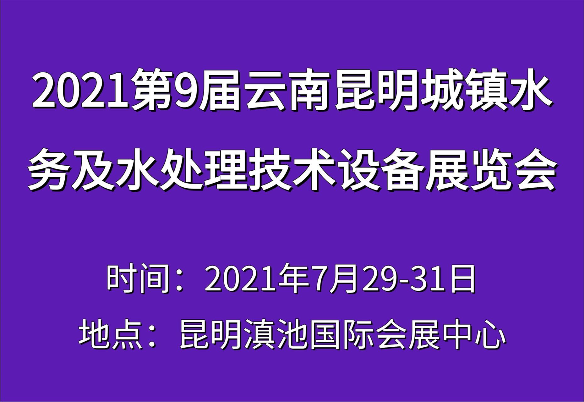 2021第9届云南昆明城镇水务及水处理技术设备展览会