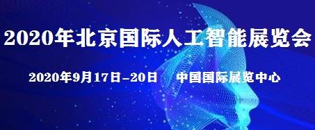 2020年北京科博会人工智能科技应用展