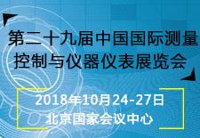第二十九届中国新濠天地娱乐赌场测量控制与仪器仪表展览会