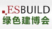 2017国际绿色建筑建材(上海)博览会