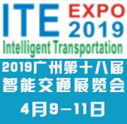 2019第十八届广州国际智能交通展览会