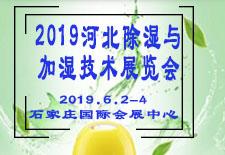 2019河北除湿与加湿技术展览会
