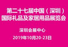 第27届中国深圳国际礼品、工艺品及家庭用品展览会