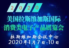2020美国拉斯维加斯国际消费类电子产品展览会