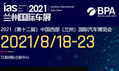 2021(第十二届)中国西部(兰州)国际汽车博览会
